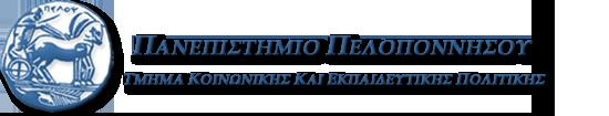 UOP - Τμήμα Κοινωνικής και Εκπαιδευτικής Πολιτικής - UOP Elearning Platform